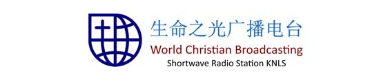生命之光广播电台