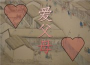 LoveParents01 (180 x 130)