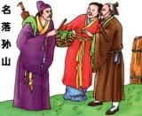 MingLuoSunShan01 (160 x 131)