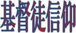 JiDuTuXinYang01 (154 x 67)