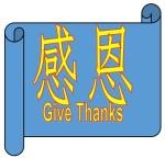 ThanksgivingGanEn27 (150 x 144)